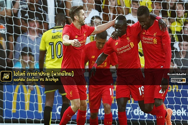 BurtonAlbion-VS-Liverpool