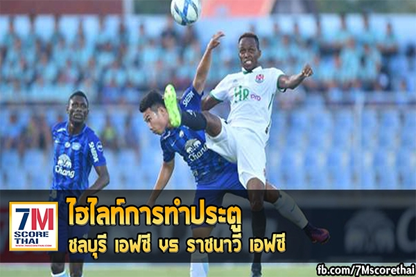 Chonburi-VS-SiamNavy